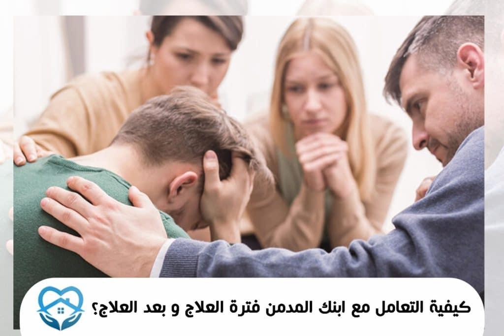 التعامل-مع-ابنك-المدمن-فترة-وبعد-العلاج