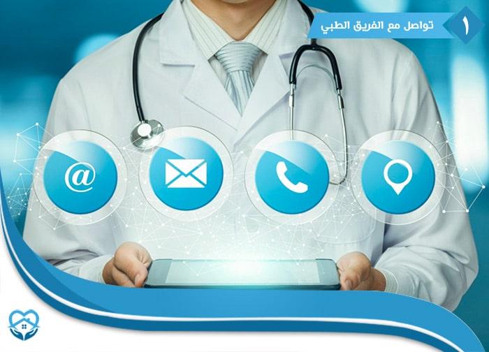 تواصل مع الفريق الطبي