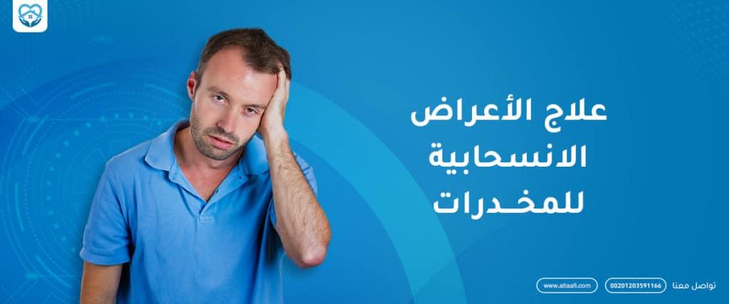 علاج الأعراض الانسحابية المخدرات