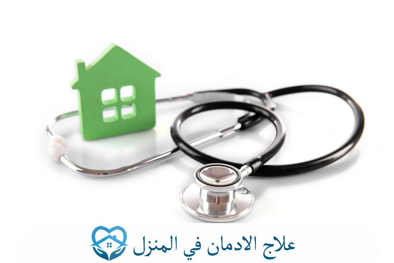 علاج الادمان في المنزل
