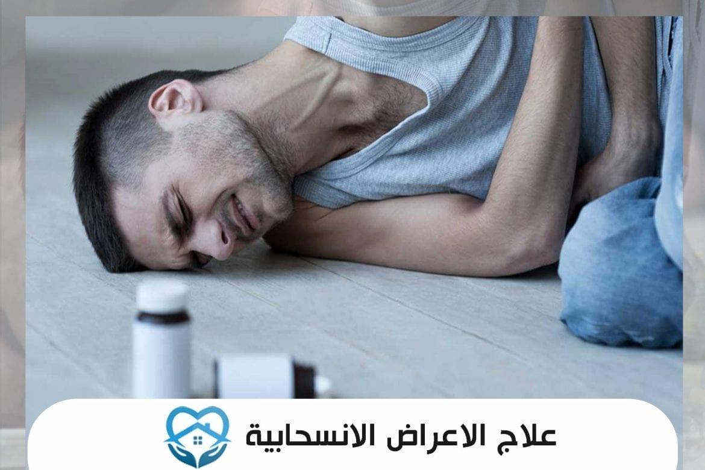 علاج الأعراض الإنسحابية للمخدرات