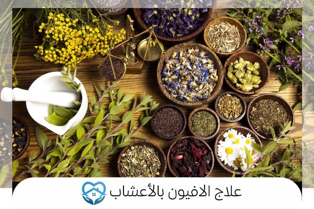 علاج الأفيون بالأعشاب