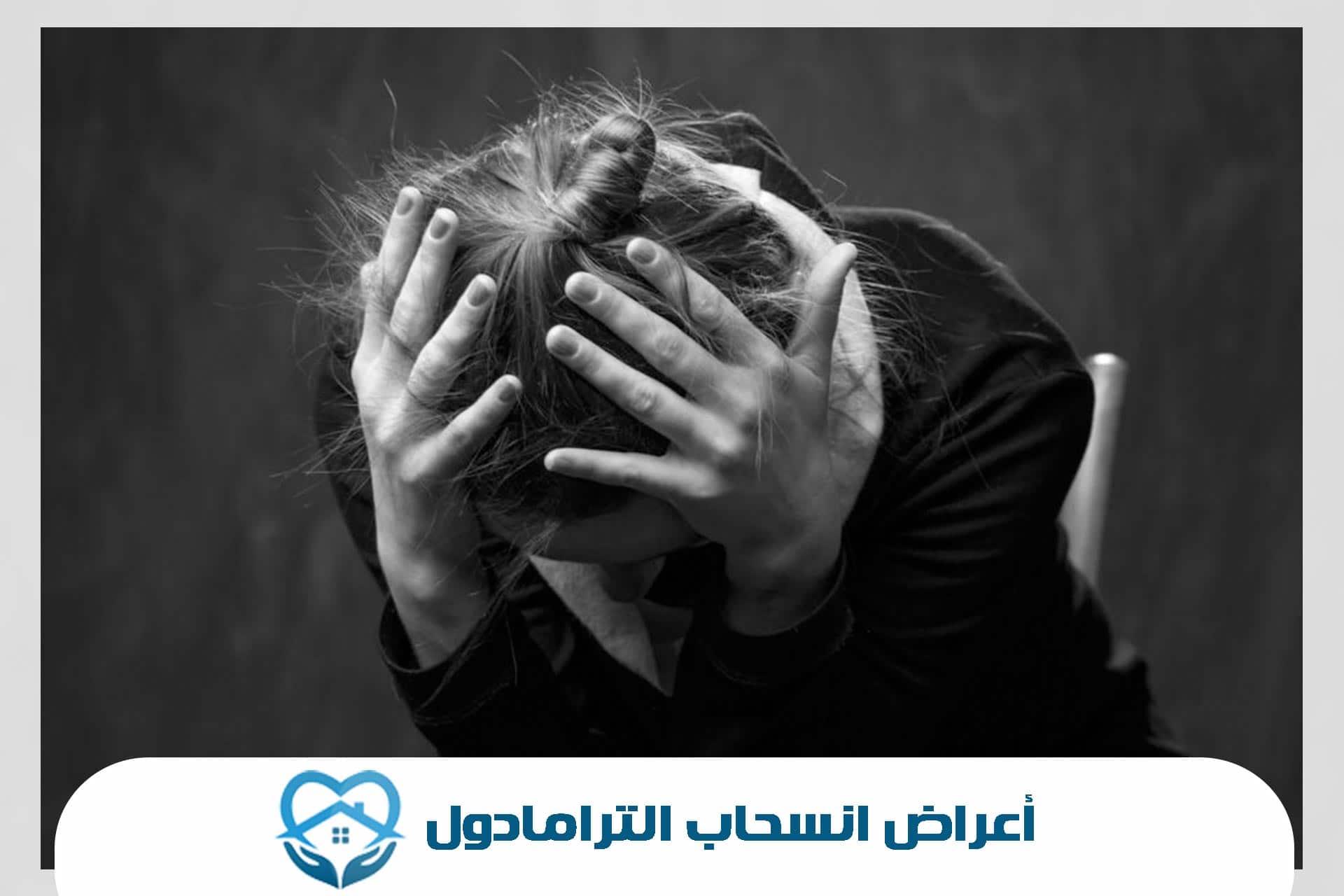 أعراض-انسحاب-الترامادول