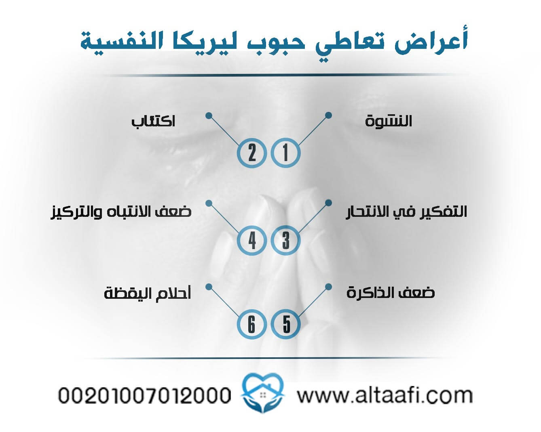 أعراض-تعاطي-حبوب-ليريكا-النفسية (1)