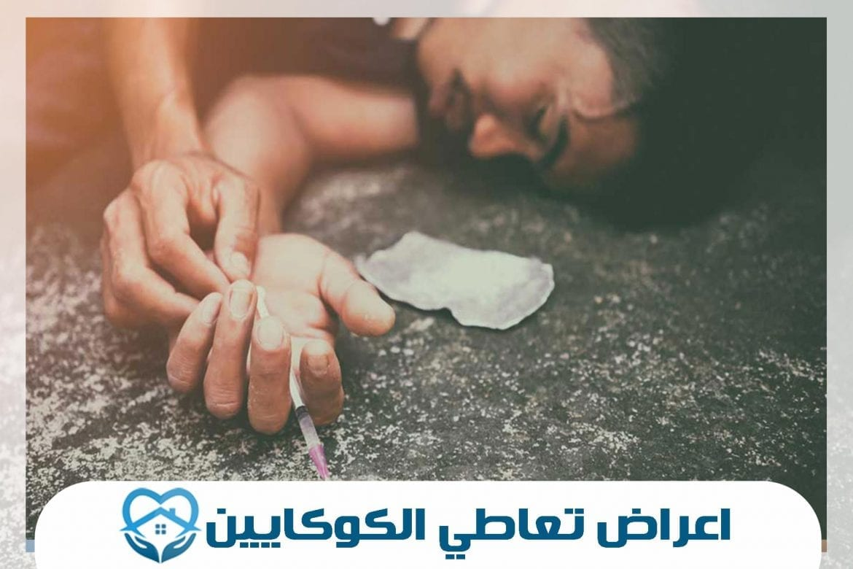 اعراض- تعاطي- الكوكايين