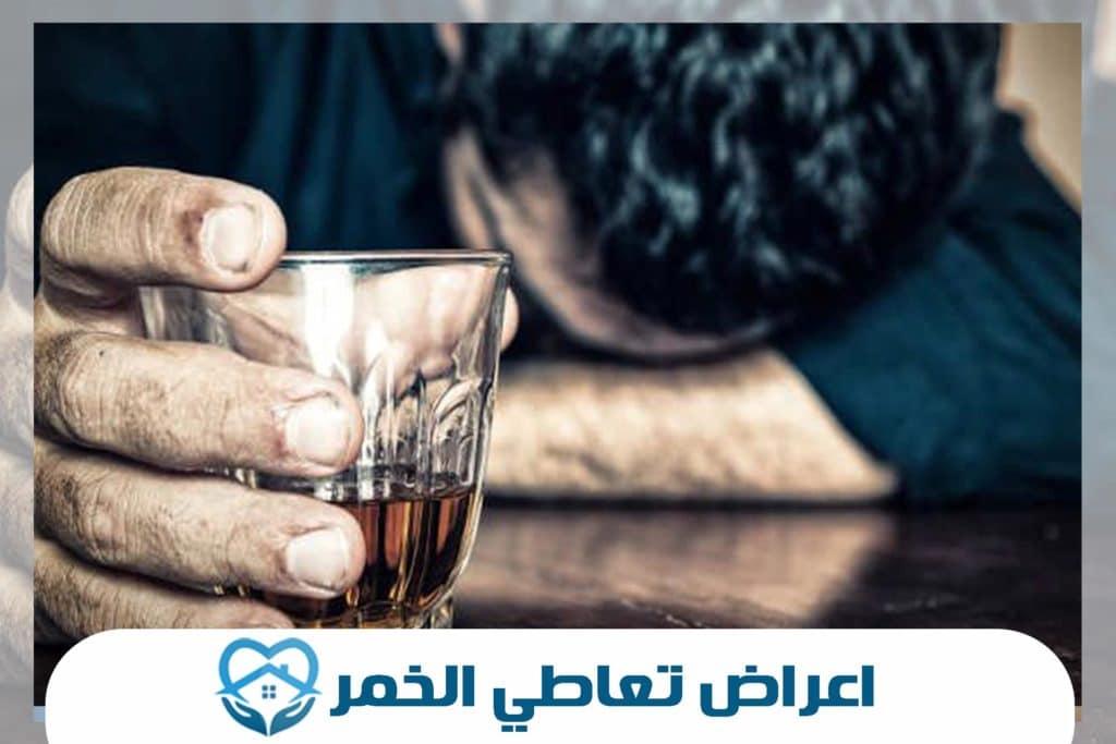 اعراض شرب الخمر