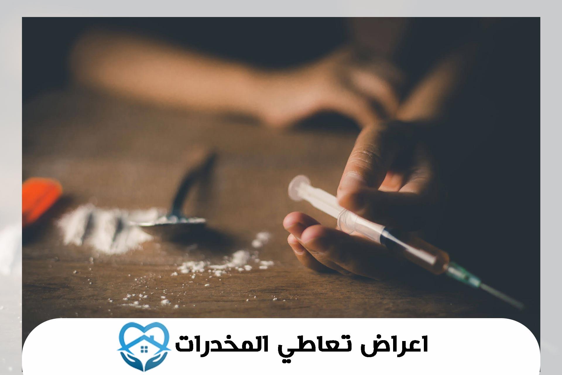اعراض-تعاطي-المخدرات