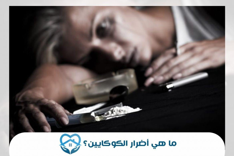 أضرار الكوكايين