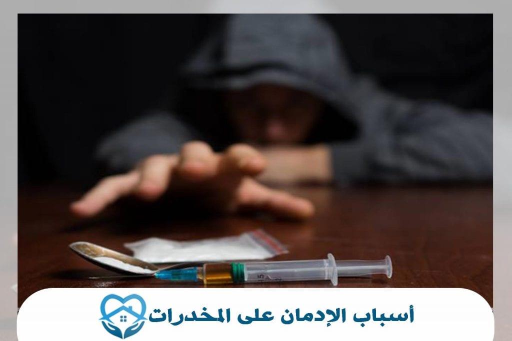 أسباب-الإدمان-على-المخدرات
