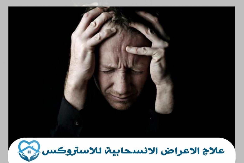 أعراض-انسحاب-الاستروكس-2