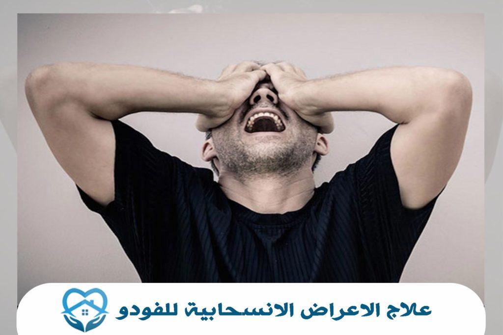 اعراض انسحاب الفودو