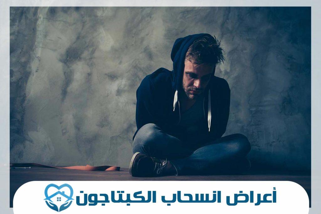 أعراض-انسحاب-الكبتاجون