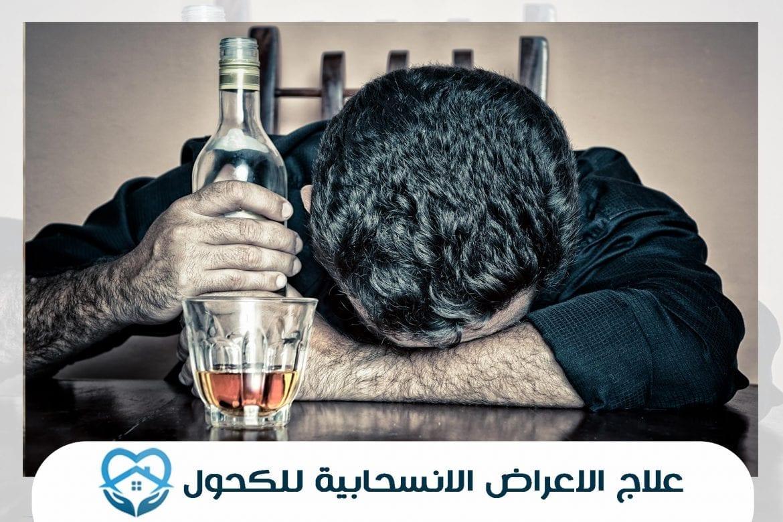 أعراض-انسحاب-الكحول (1)