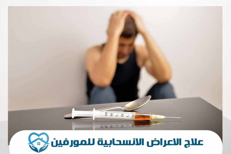 أعراض-انسحاب-المورفين-2 (10)