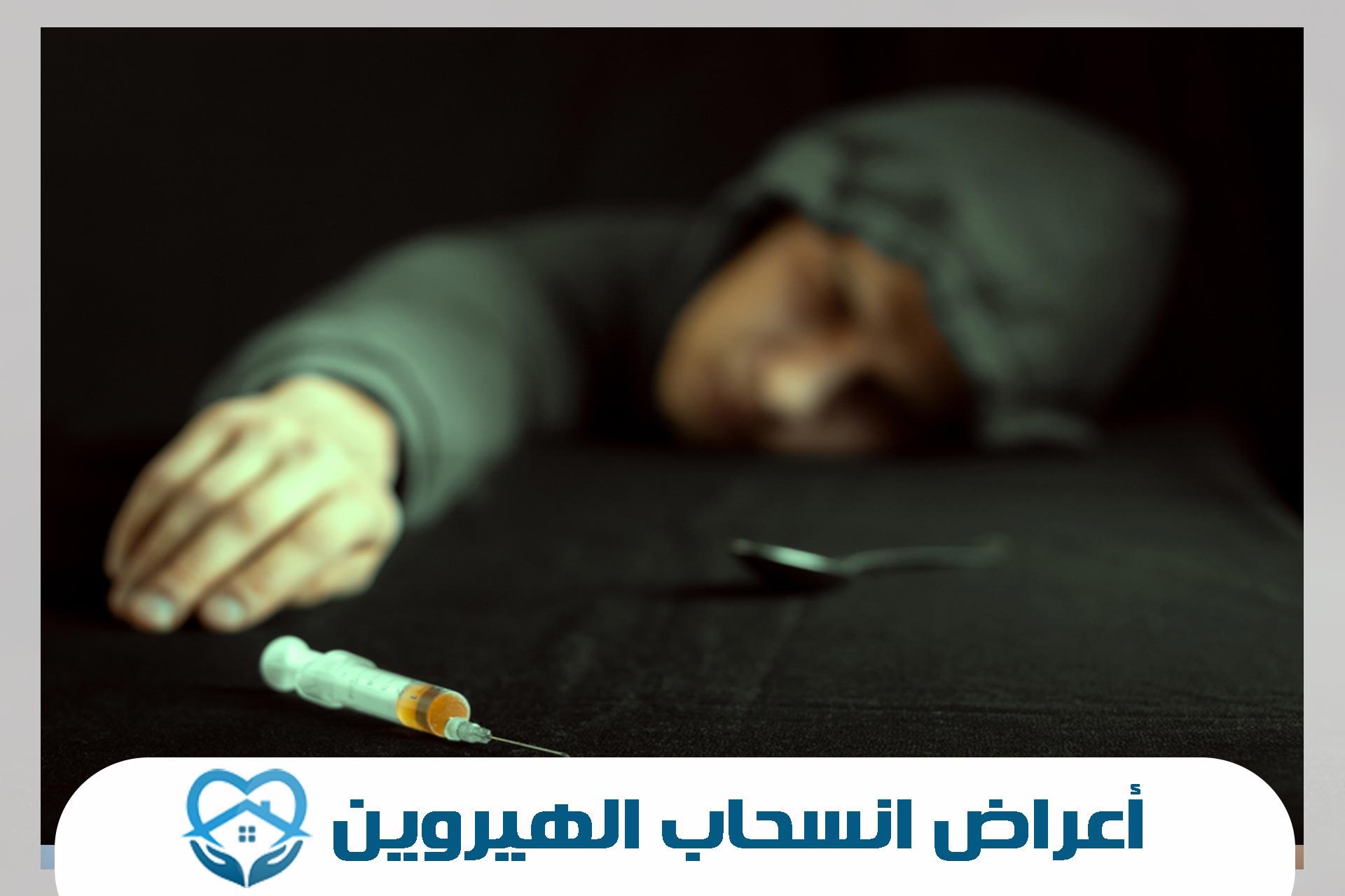 أعراض-انسحاب-الهيروين
