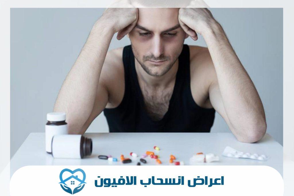 اعراض-انسحاب-الافيون
