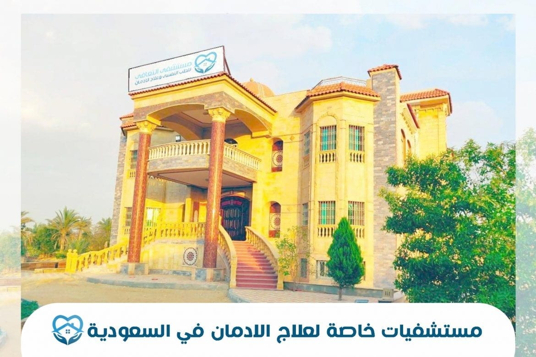 مستشفيات خاصة لعلاج الادمان في السعودية