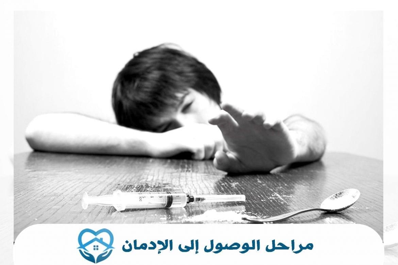 المخدرات ومراحل الوصول للإدمان