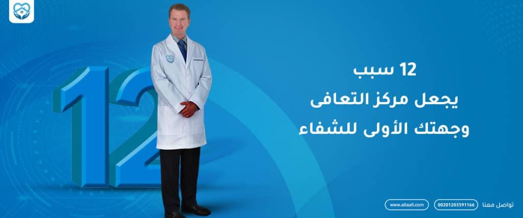 مراكز علاج الإدمان