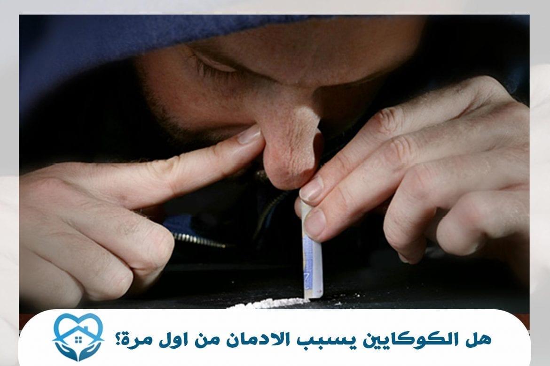 هل-الكوكايين-يسبب-الادمان-من-اول-مرة؟