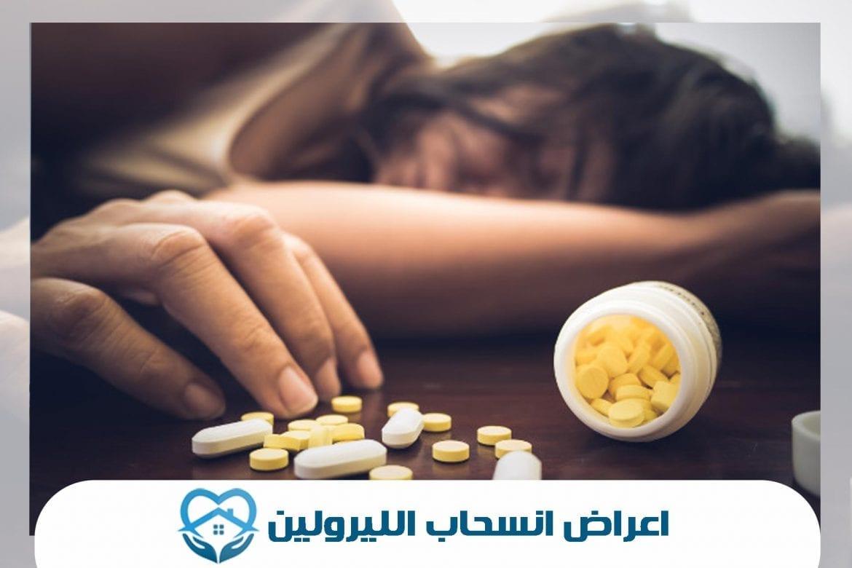 2أعراض-انسحاب-ليرولين