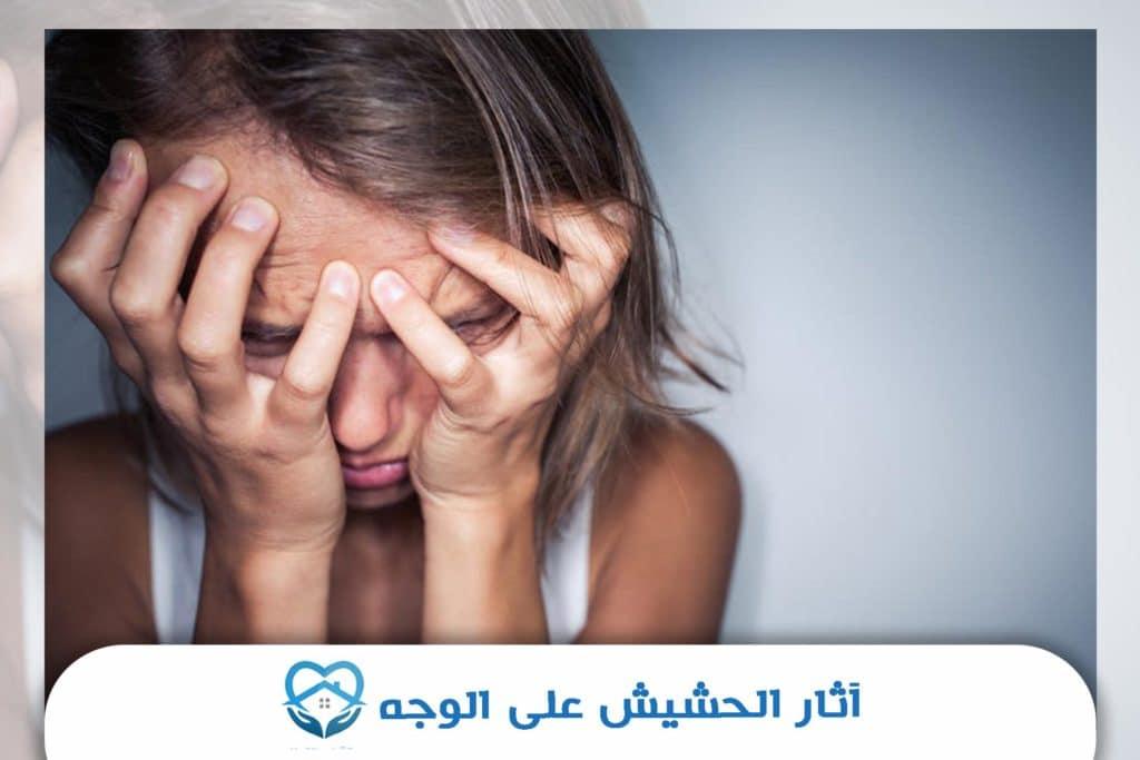 آثار الحشيش على الوجه