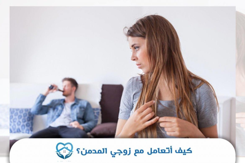 كيف أتعامل مع زوجي المدمن