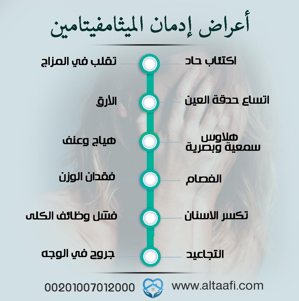 أعراض إدمان الميثامفيتامين