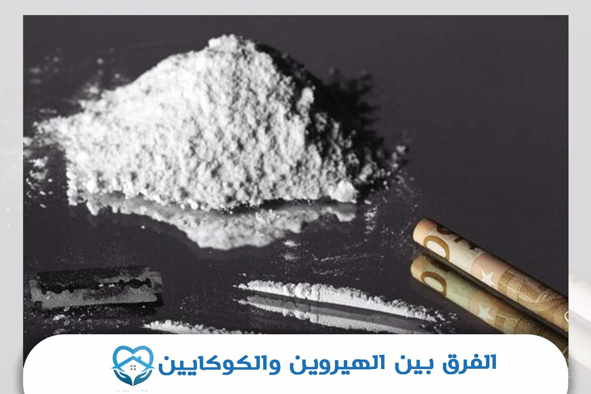 الفرق بين الهيروين والكوكايين