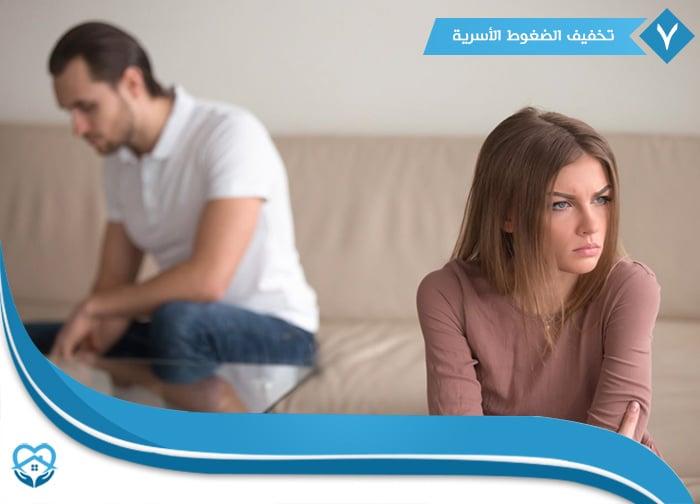 تخفيف الضغوط الأسرية