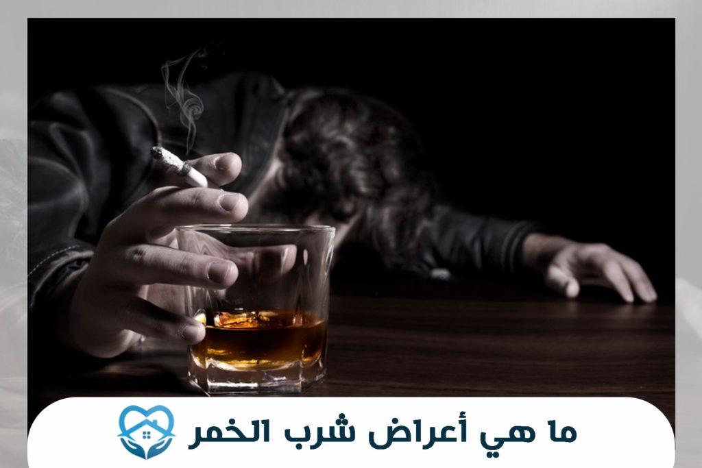 ما-هي-أعراض-شرب-الخمر