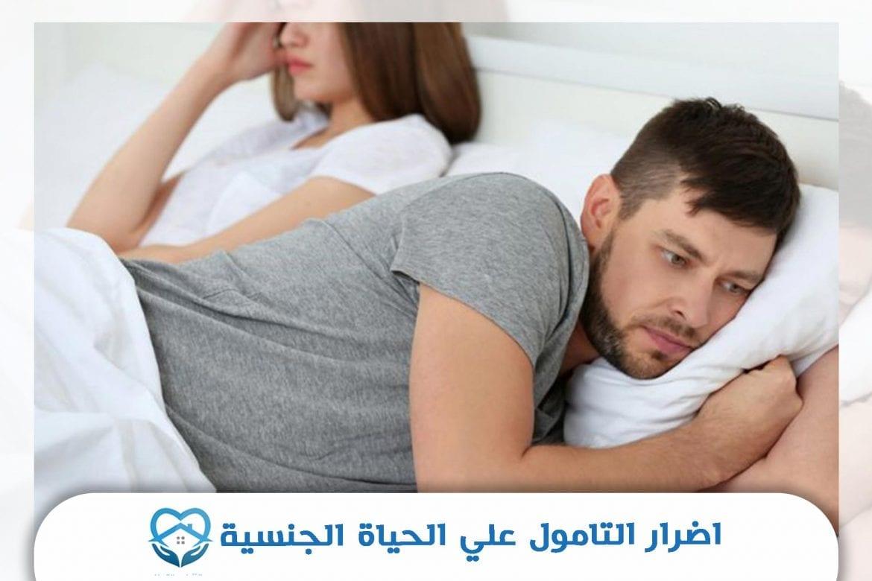 أضرار التامول على الحياة الجنسيةؤ (1)