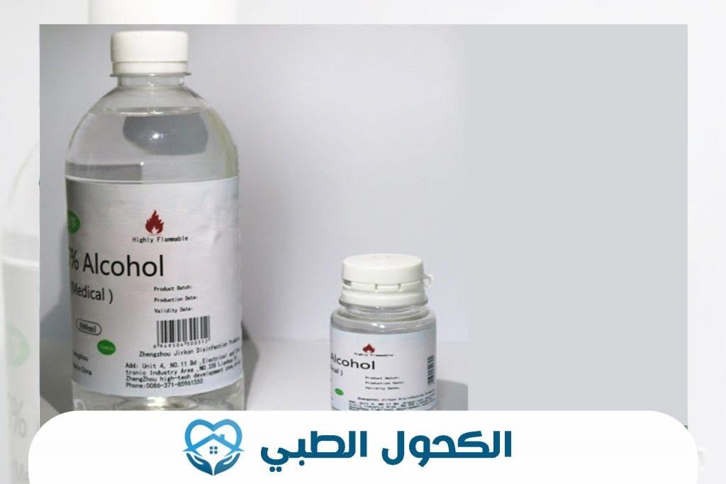 أنواع الكحول الطبي