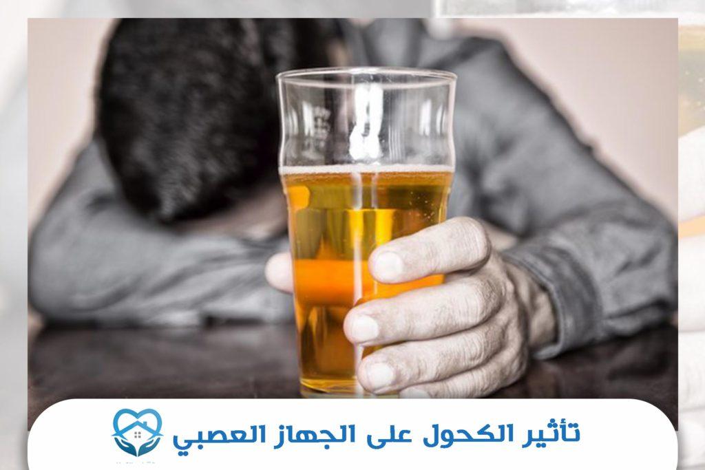 تأثير الكحول على الجهاز العصبي