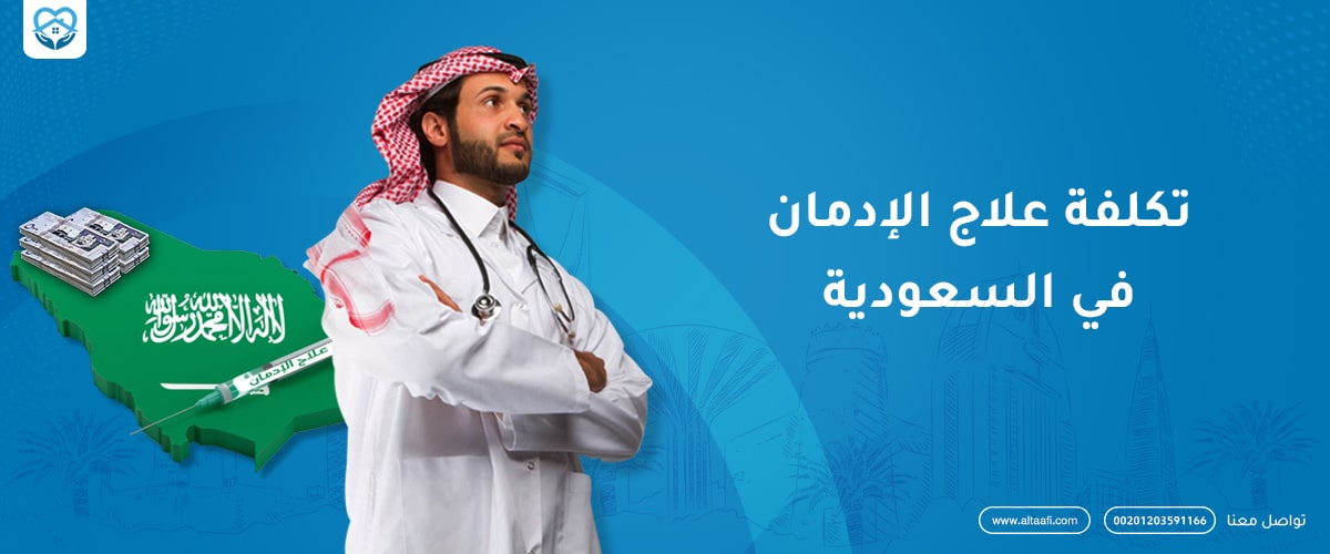 تكلفة علاج الإدمان في السعودية