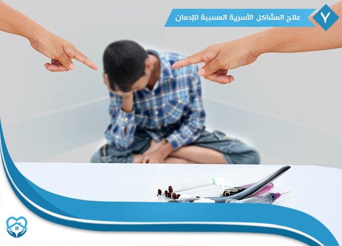 علاج المشاكل الأسرية