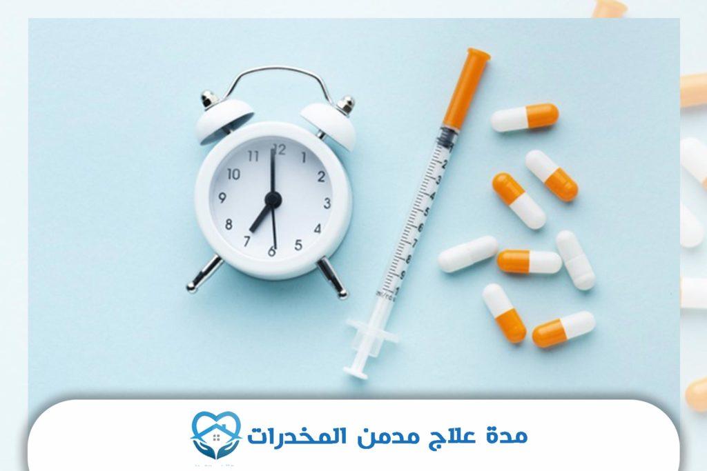 مدة علاج مدمن المخدرات