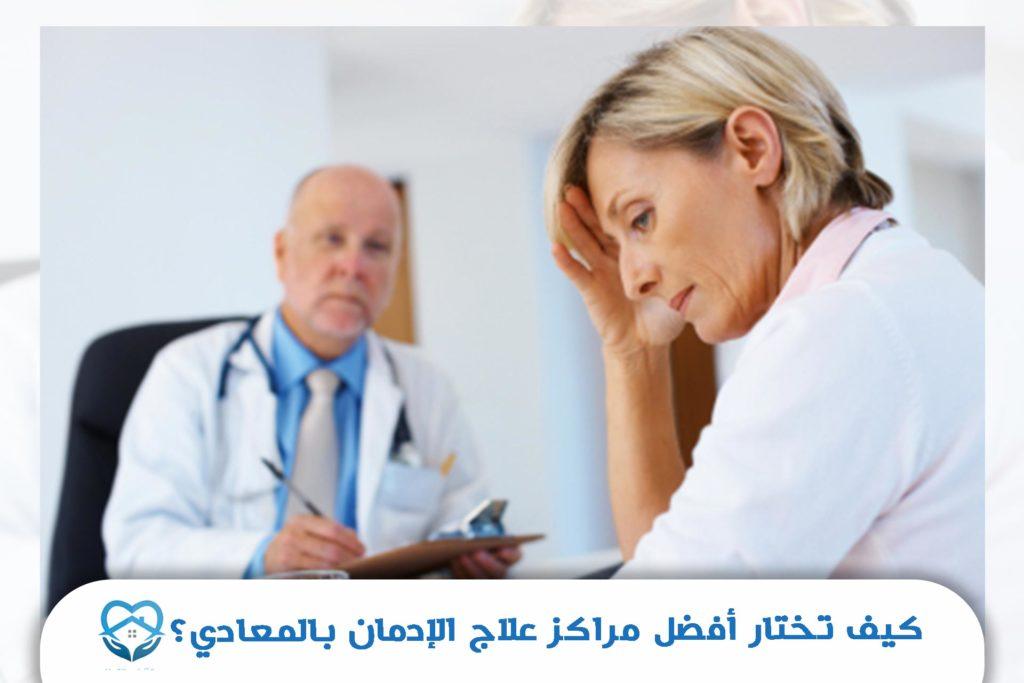 مراكز علاج الإدمان بالمعادي