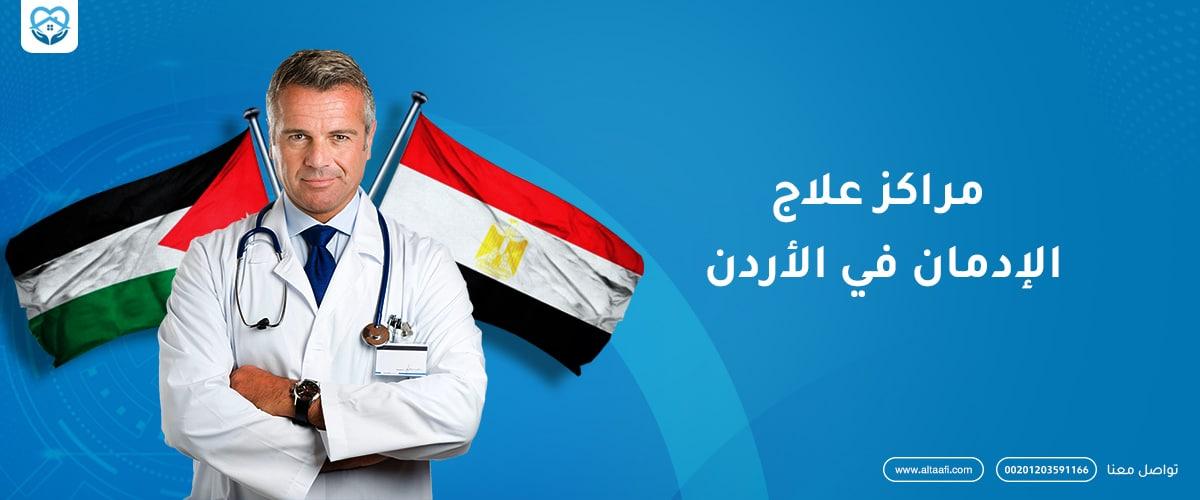 مراكز علاج الإدمان في الأردن