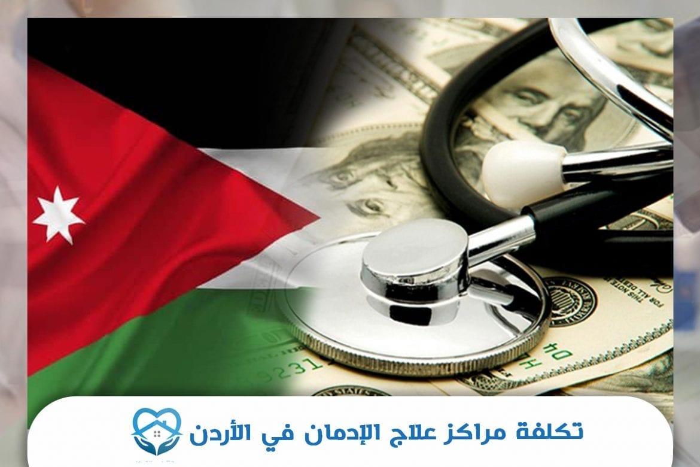 تكلفة مراكز علاج الإدمان في الأردن