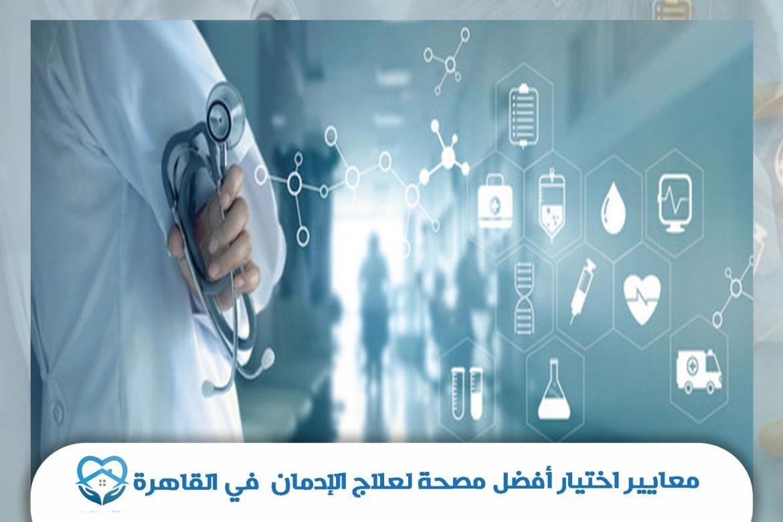 أفضل مصحة لعلاج الإدمان في القاهرة