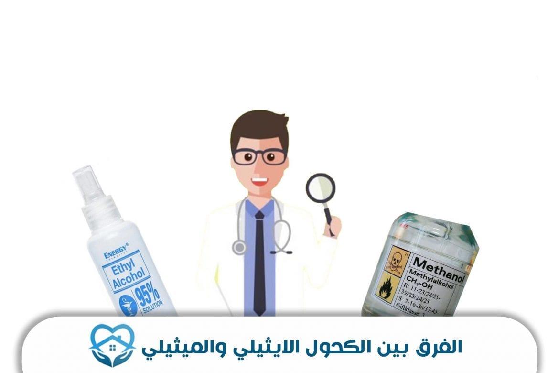 الفرق بين الكحول الإيثيلي والميثيلي