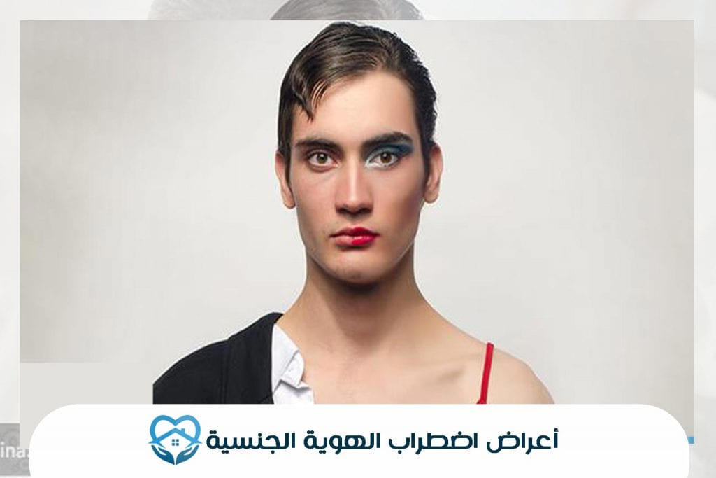 أعراض اضطراب الهوية الجنسية
