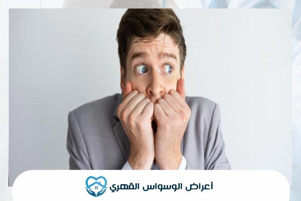 أعراض الوسواس القهري