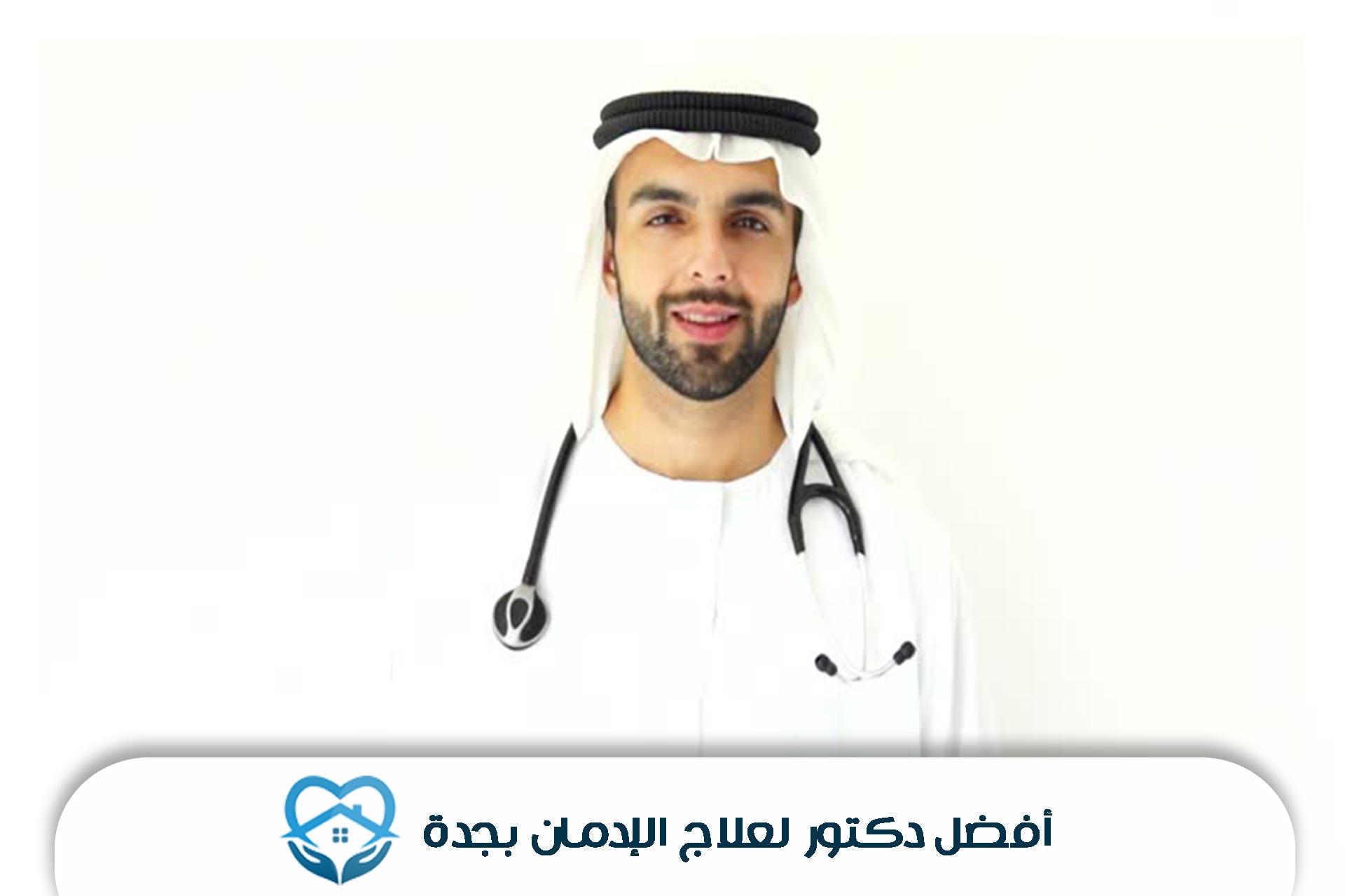 أفضل دكتور لعلاج الإدمان بجدة