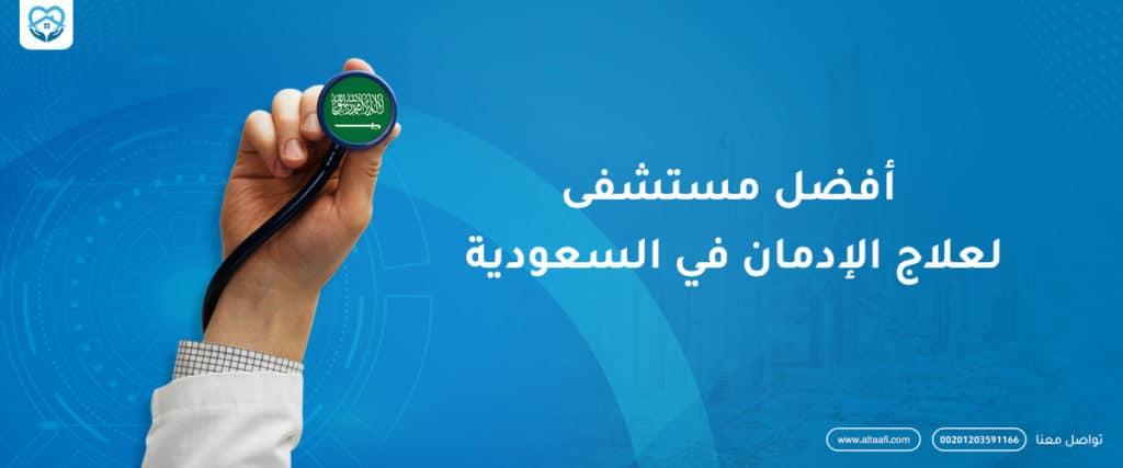 أفضل مستشفى لعلاج الإدمان في السعودية