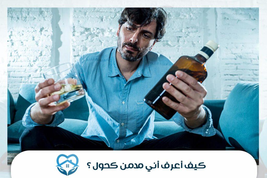 كيف أعرف أني مدمن كحول
