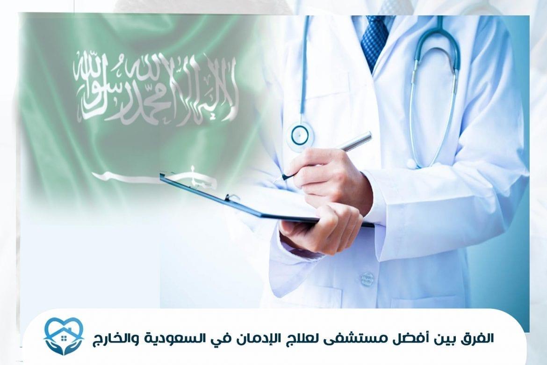 الفرق بين أفضل مستشفى لعلاج الإدمان في السعودية والخارج