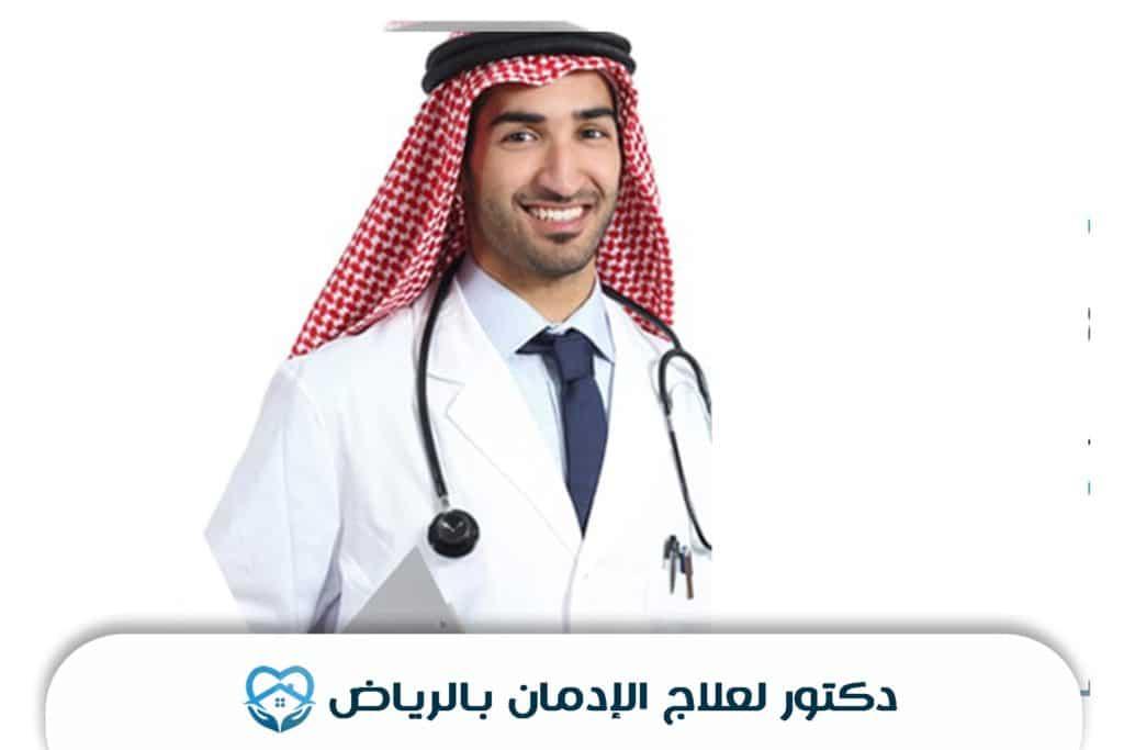 دكتور لعلاج الإدمان بالرياض