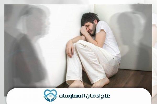 علاج إدمان المهلوسات